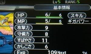 dqmj3-s-2