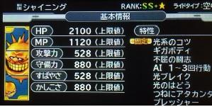 dqmj3-scout-shining-1