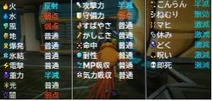 dqmj3-scout-shining-2