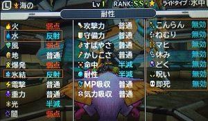 dqmj3-see-god-2