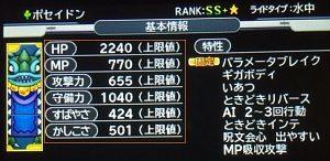 dqmj3-see-god-3