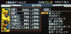 dqmj3-sky-god-1
