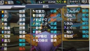 dqmj3-sky-god-2