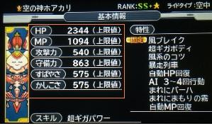 dqmj3-sky-god-4
