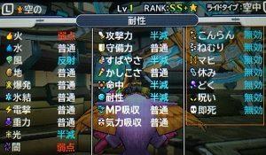 dqmj3-sky-god-5