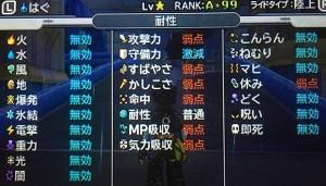 dqmj3-status