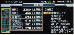 dqmj3-strength-guard-break-1
