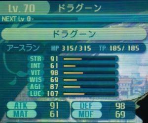 sq5-dragoon-lv70