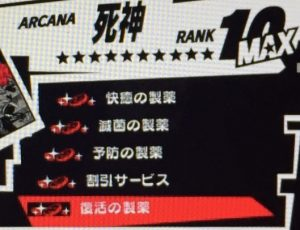 p5-persona5-item-rank10