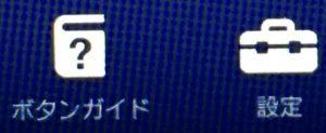 p5-persona5-remote-3