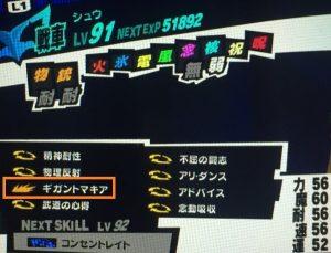 p5-persona5-skill