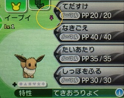 3ds-pokemon-sun-moon-eevee-5