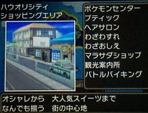 3ds-pokemon-sun-moon-map-3