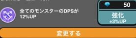 sasuyuu-2-passive-skill-2-0-3