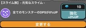 sasuyuu-2-passive-skill-2-0