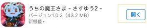 sasuyuu-2-relic-update-11-15-0-2