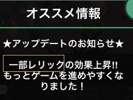 sasuyuu-2-relic-update-11-15-2
