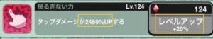 sasuyuu-2-relic-update-11-15-3