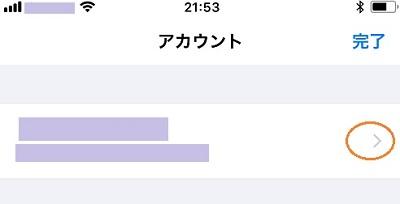 <i>スマホ アプリ 機種変更 移行</i>